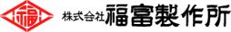 株式会社福富製作所(千葉県旭市)